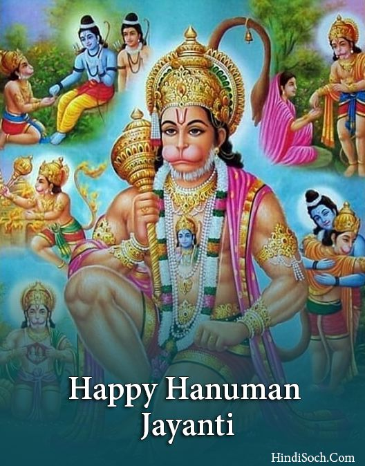 happy hanuman jayanti images with greeting wishes