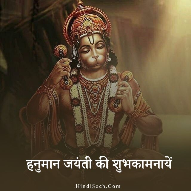 happy hanuman jayanti message in hindi with images