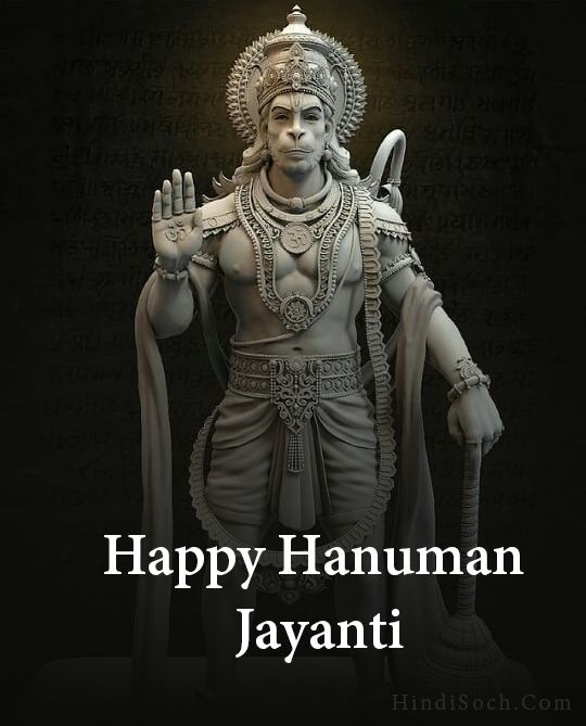 happy hanuman jayanti whatsapp message images