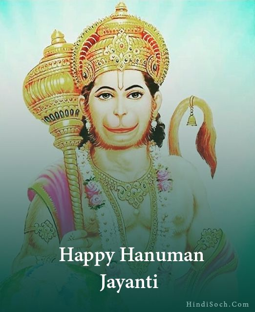 happy hanuman jayanti wishes with photos
