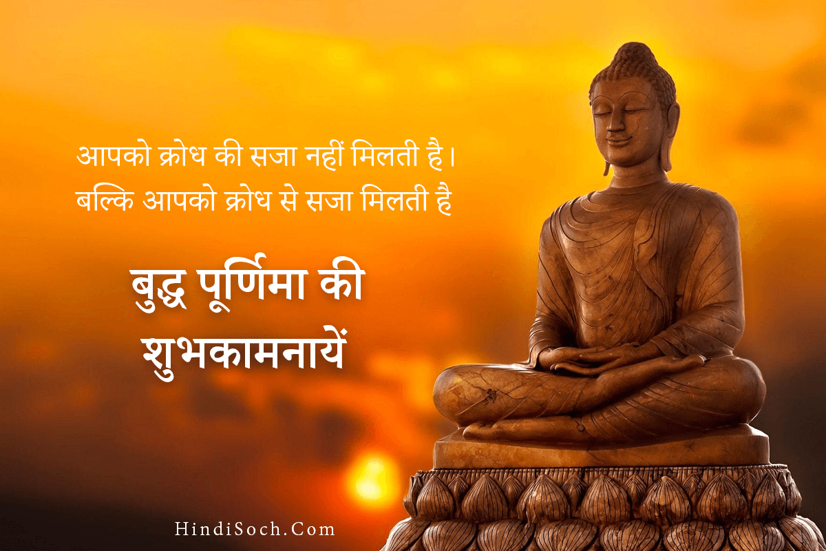 2021 Buddha Purnima Wishes in Hindi