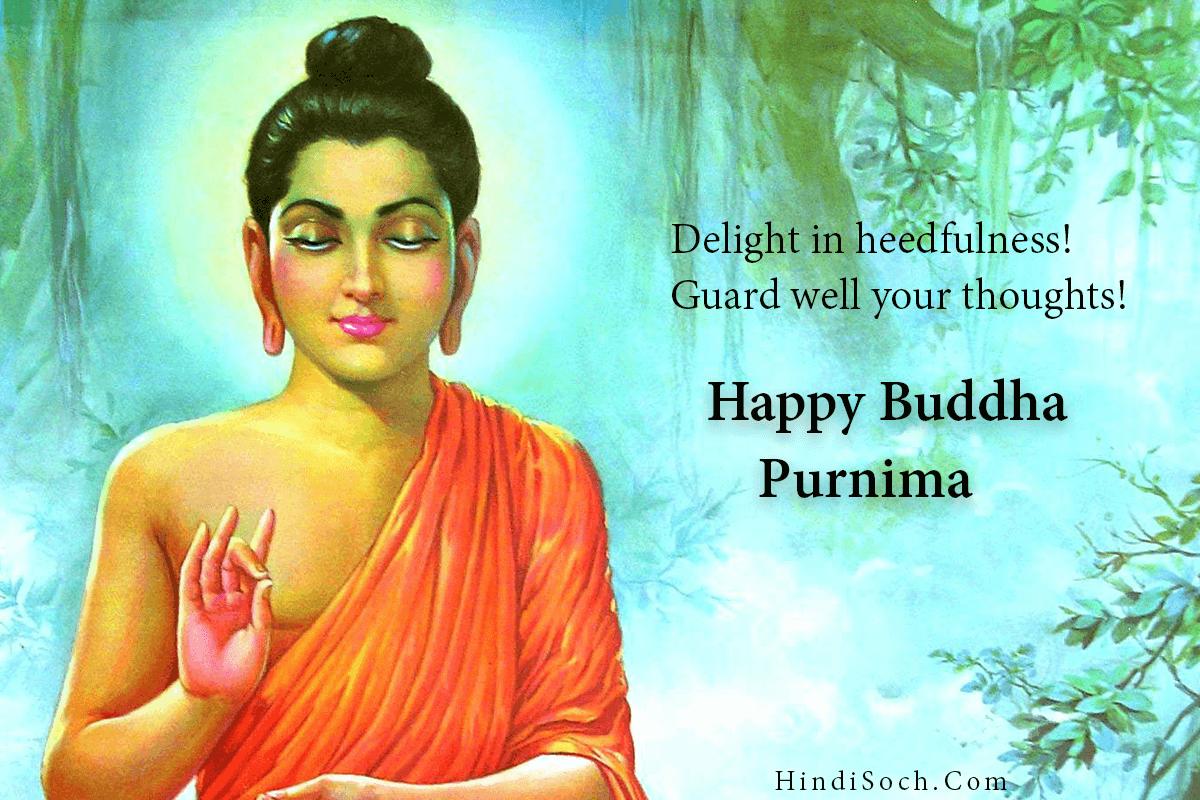 God buddha purnima wishes images with quotes