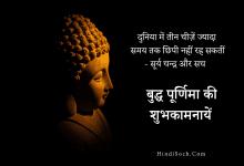 Photo of Happy Buddha Purnima 2021 Wishes in Hindi with Images Quotes & Status | बुद्ध पूर्णिमा की हार्दिक शुभकामनायें