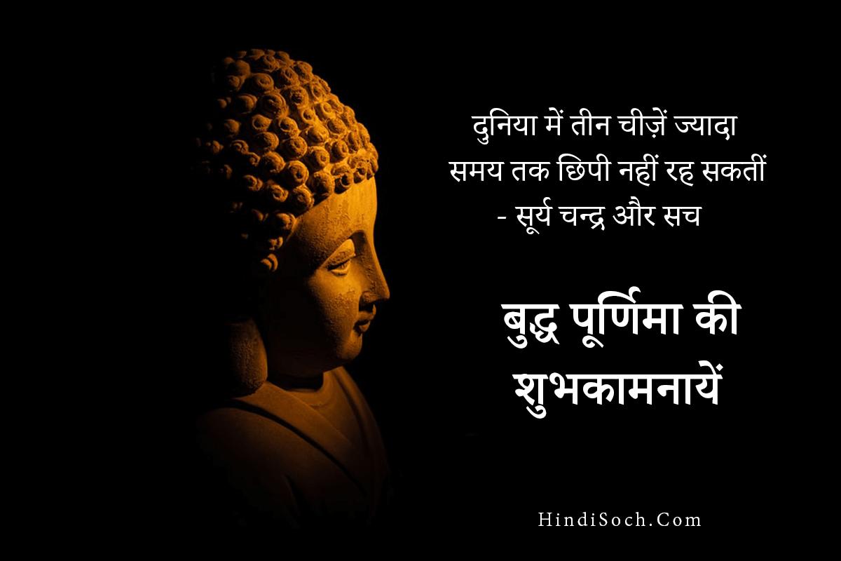 Happy Buddha Purnima 2021 Wishes in Hindi with Quotes