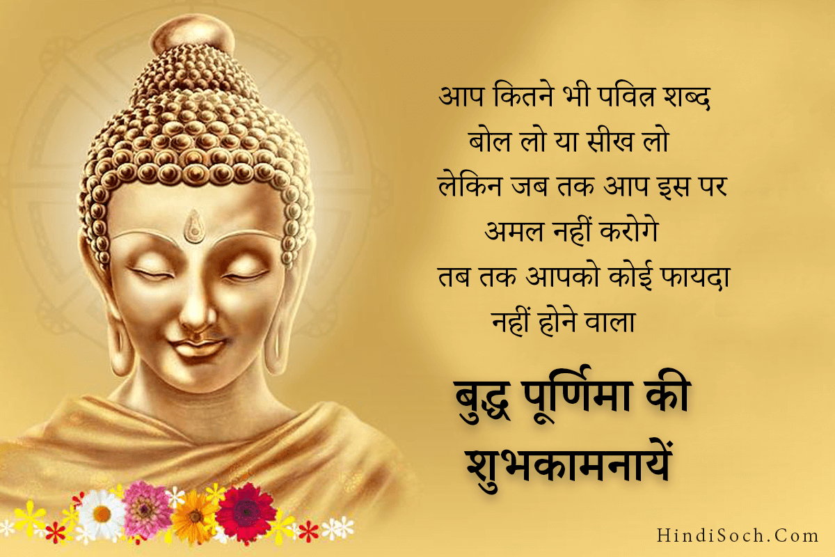 Happy Buddha Purnima Images Wishes in Hindi with Quotes
