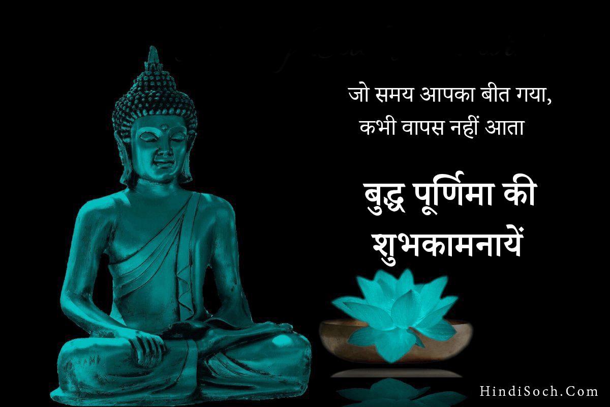 Happy Buddha Purnima Jayanti Wishes in Hindi with Images