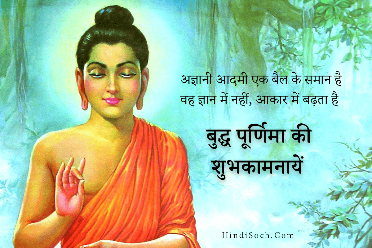 Happy Buddha Purnima Quotes in Hindi with Status