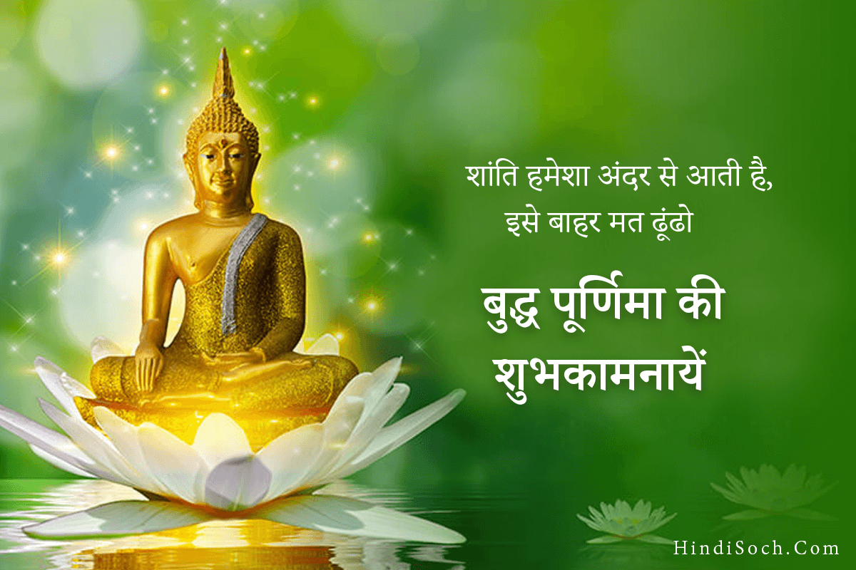 Happy Buddha Purnima Shubhkamnaye Wishes in Hindi