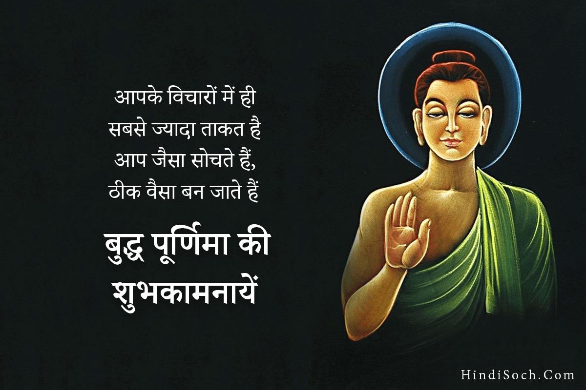 Happy Buddha Purnima Wishes Quotes in Hindi