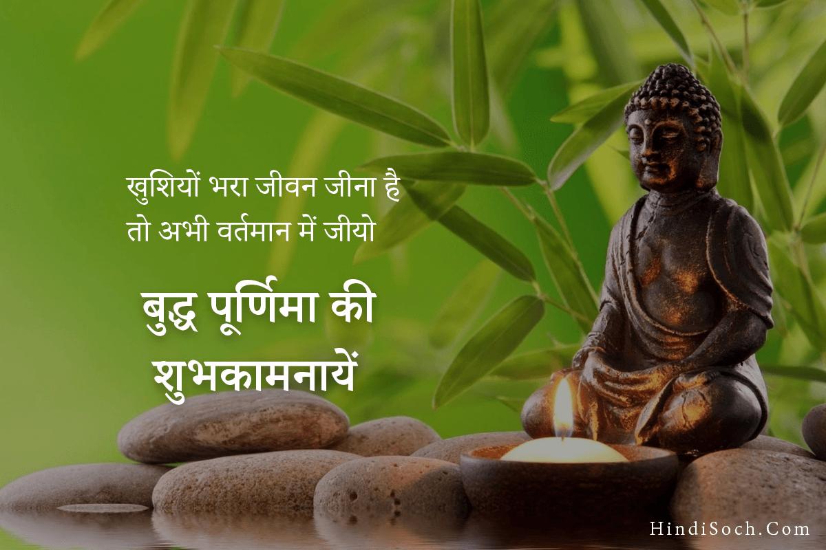 Happy Buddha Purnima Wishes Status in Hindi