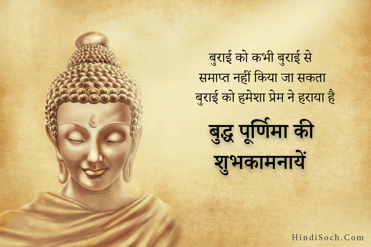 Happy Buddha Purnima Wishes in Hindi for 2021 with Images