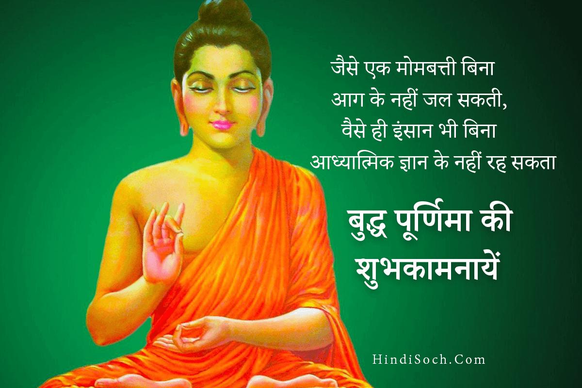 Happy Buddha Purnima Wishes in Hindi with Images