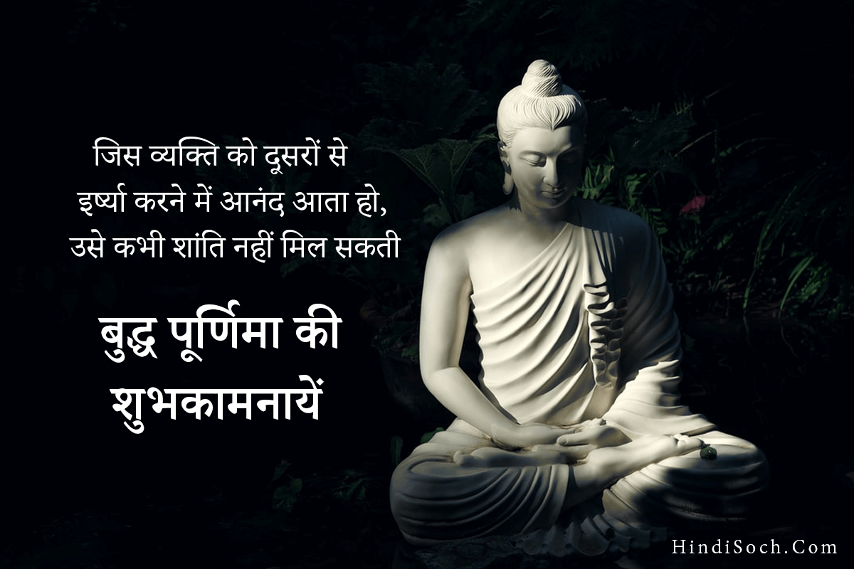 Happy Buddha Purnima and Buddha Jayanti Wishes in Hindi