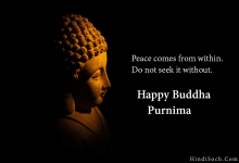 Photo of Happy Buddha Purnima Images 2021 with Quotes & Status