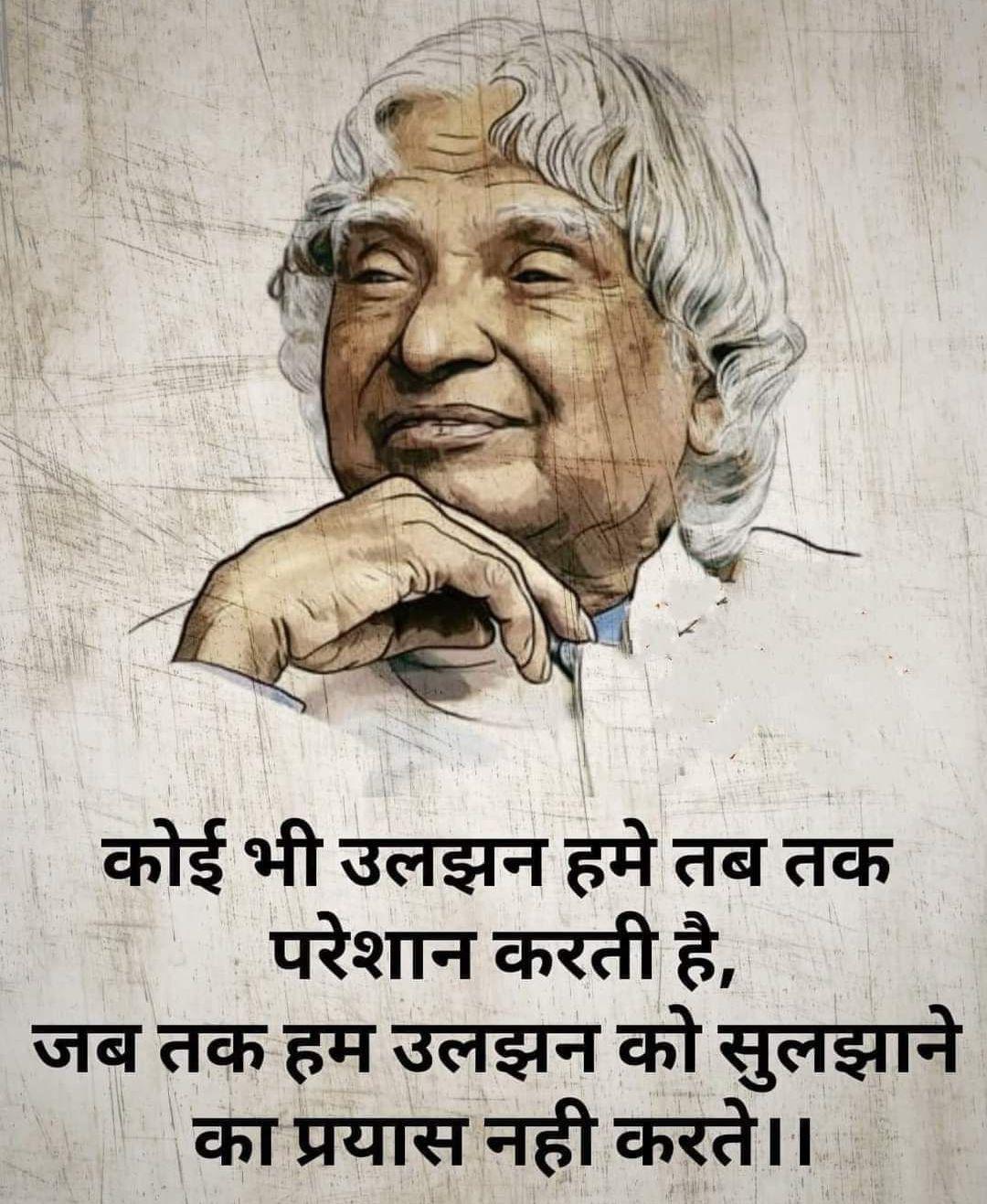 Abdul Kalam Instagram Quotes Status in Hindi