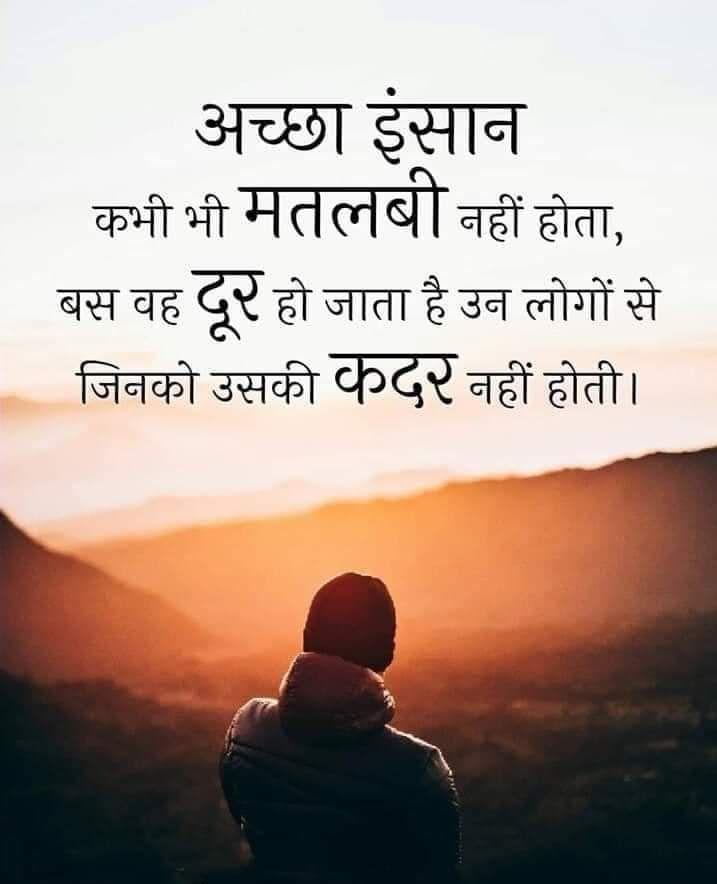 Accha Insaan Hindi Best Caption for Instagram