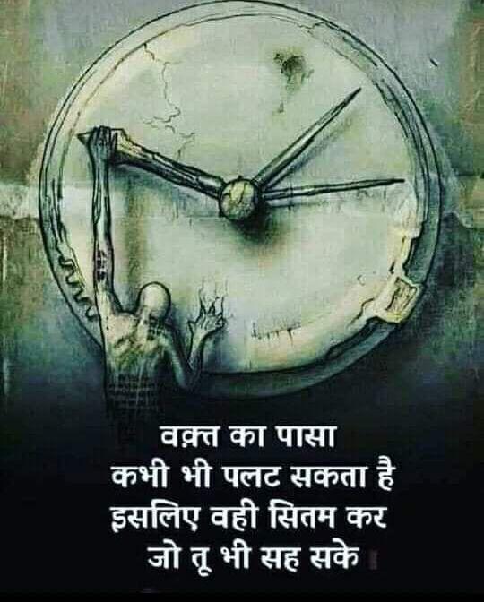 Acche Bure Vakt Pr Instagram Caption Quotes in Hindi