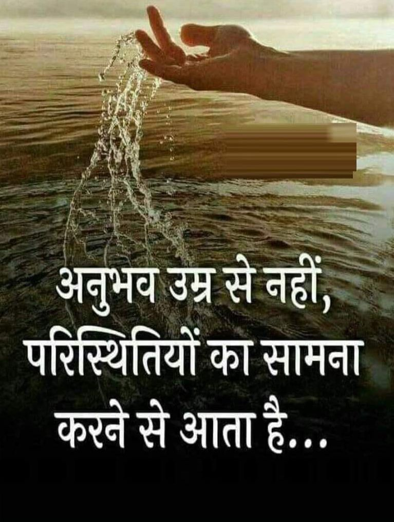 Anubhav Quotes for Instagram in Hindi