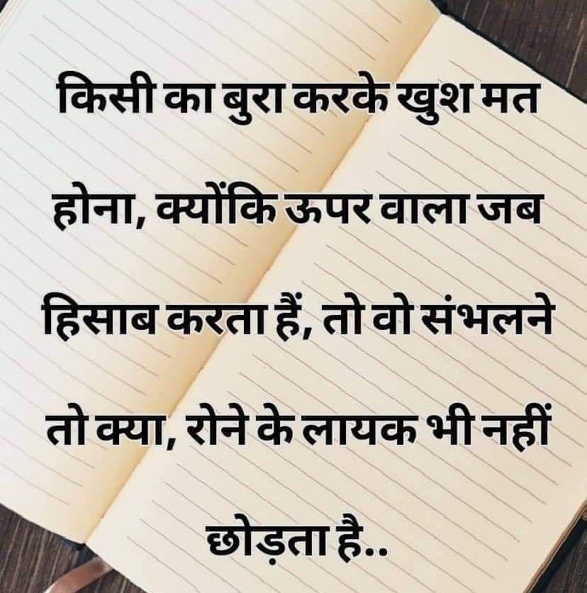 Beautifully Written Instagram Caption in Hindi