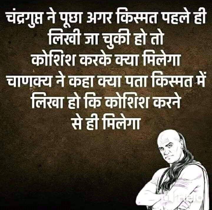 Chanakya Instagram Quotes Caption in Hindi
