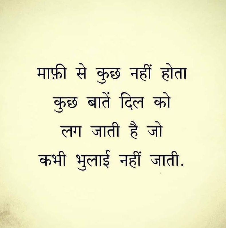 Daily Life Motivation Hindi Instagram Caption