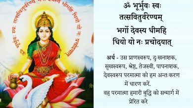 Gayatri Mantra in Hindi with Meaning