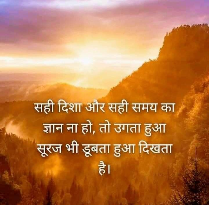 Gyan Par Beautiful Instagram Hindi Caption