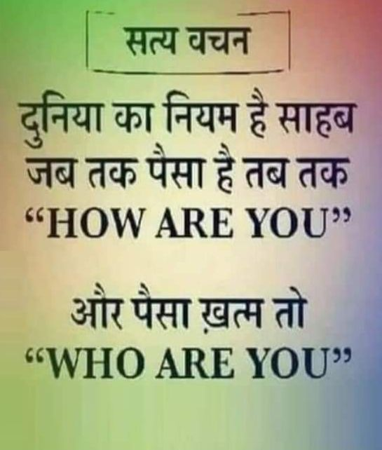 Hindi Satya Vachan for Instagram