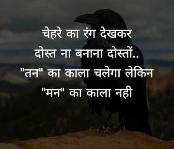 Inner Beauty Instagram Hindi Caption for Life
