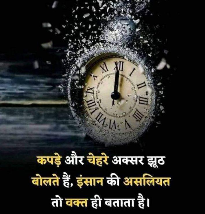 Insaan Ki Asliyat Good Morning Instagram Caption in Hindi
