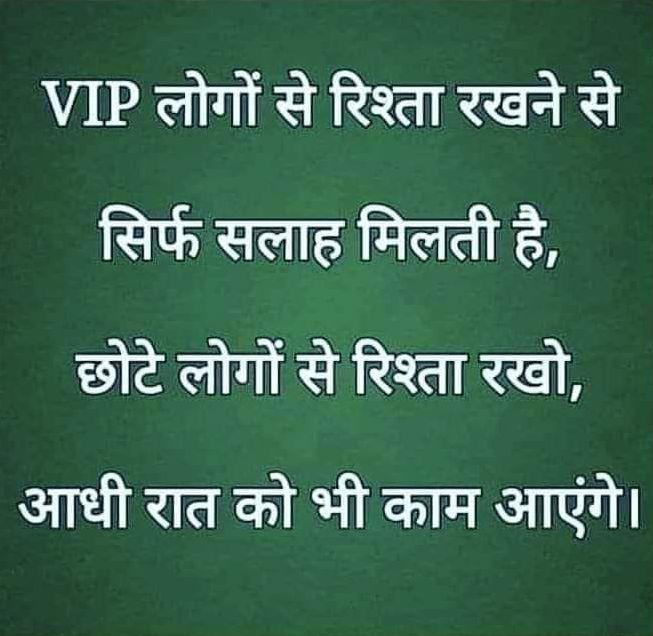Inspiring Instagram for Life Status in Hindi