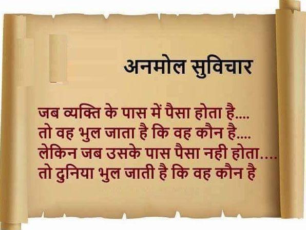 Instagram Anmol Suvichar Caption in Hindi