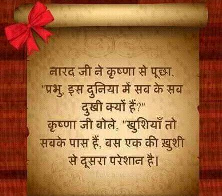 Instagram Caption on Moh Maya in Hindi