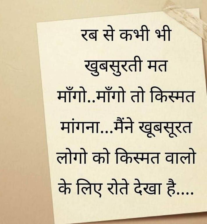 Instagram Kismat Caption in Hindi for Life