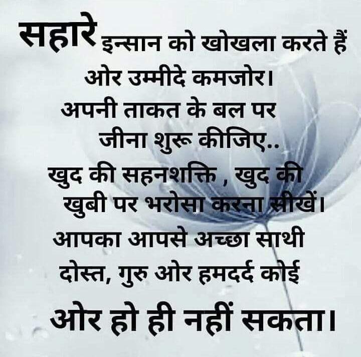 Instagram Motivational Line Captions in Hindi