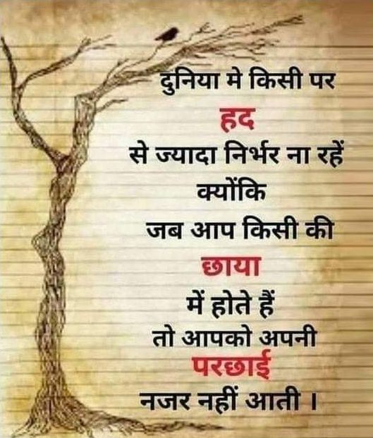 Instagram Positive Caption for Positive Life in Hindi