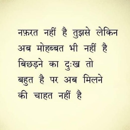 Instagram Sad Love Shayari in Hindi