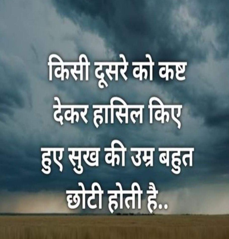 Jindgi Caption Instagram Status in Hindi