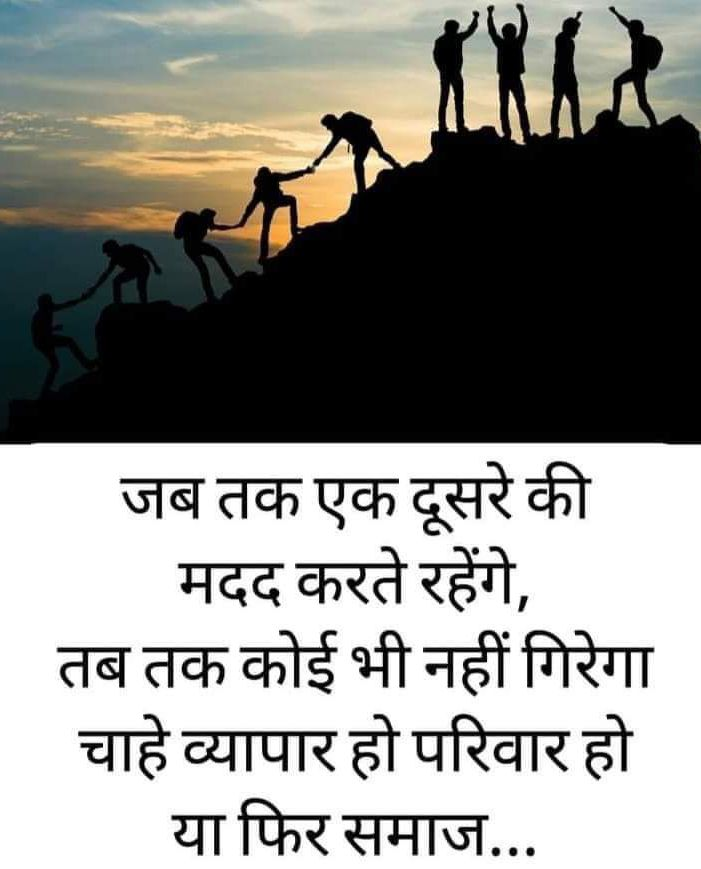 Jindgi Ke Liye Instagram Motivational Caption in Hindi