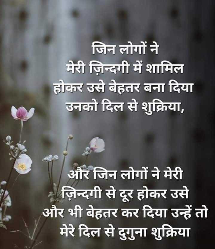 Jindgi Par Behtarin Instagram Caption in Hindi