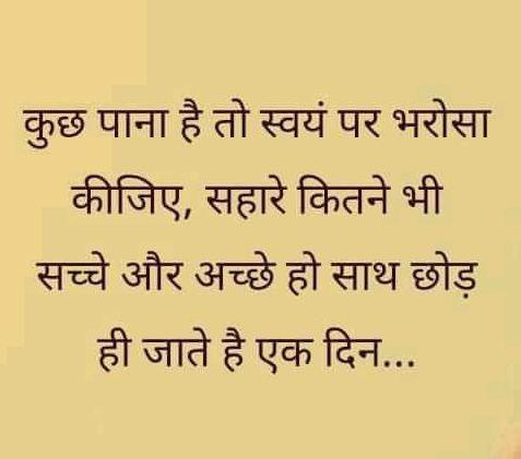 Life Success Hindi Instagram Quotes