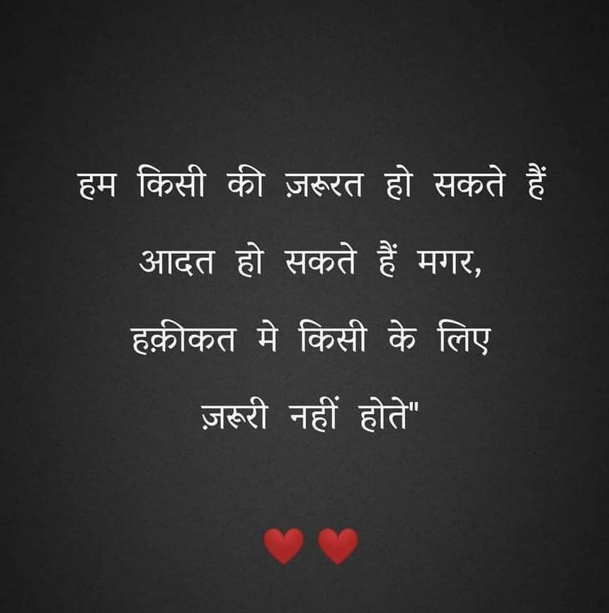 Life Truth Captions for Instagram in Hindi