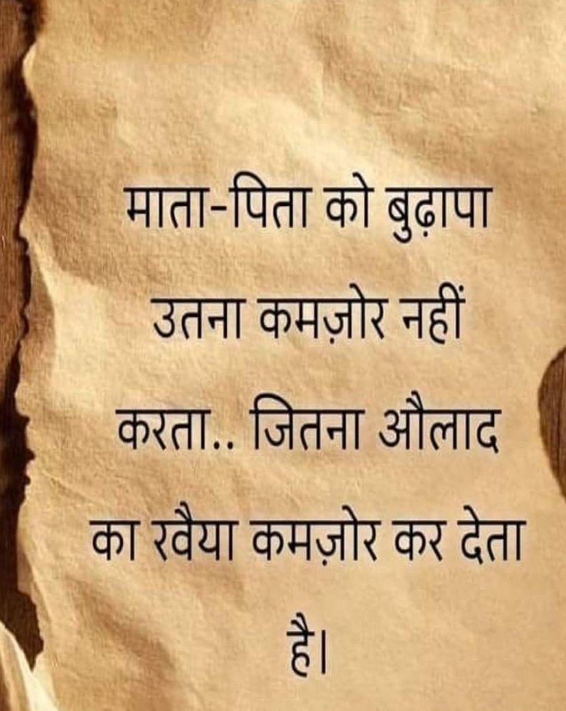 Mata Pita Instagram Quotes in Hindi