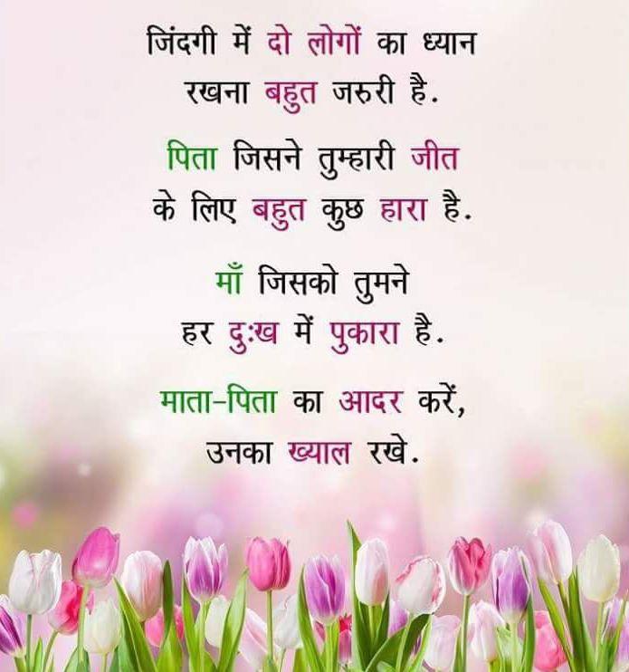 Mata Pita Par Quotes for Instagram in Hindi
