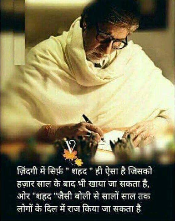 Mithi Boli Instagram Positive Thought Caption in Hindi