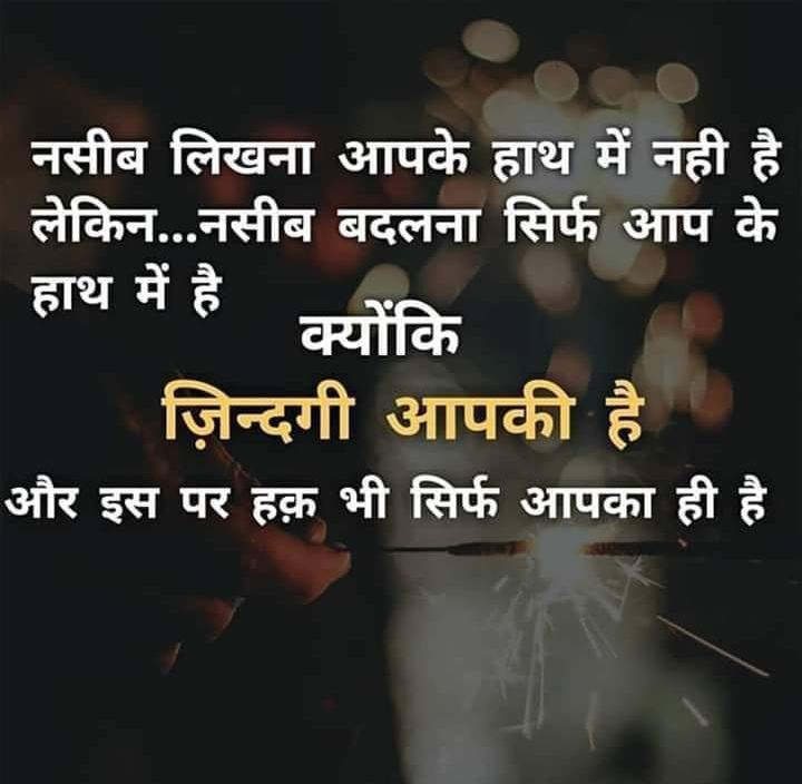 Nasib Par Instagram Caption in Hindi