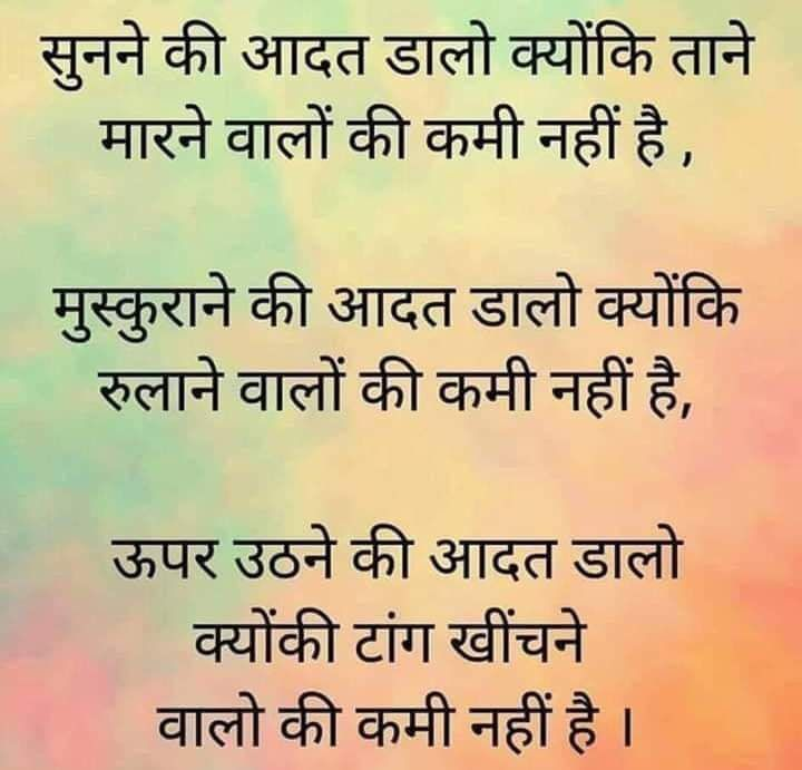 Positive Attitude Instagram Captions in Hindi