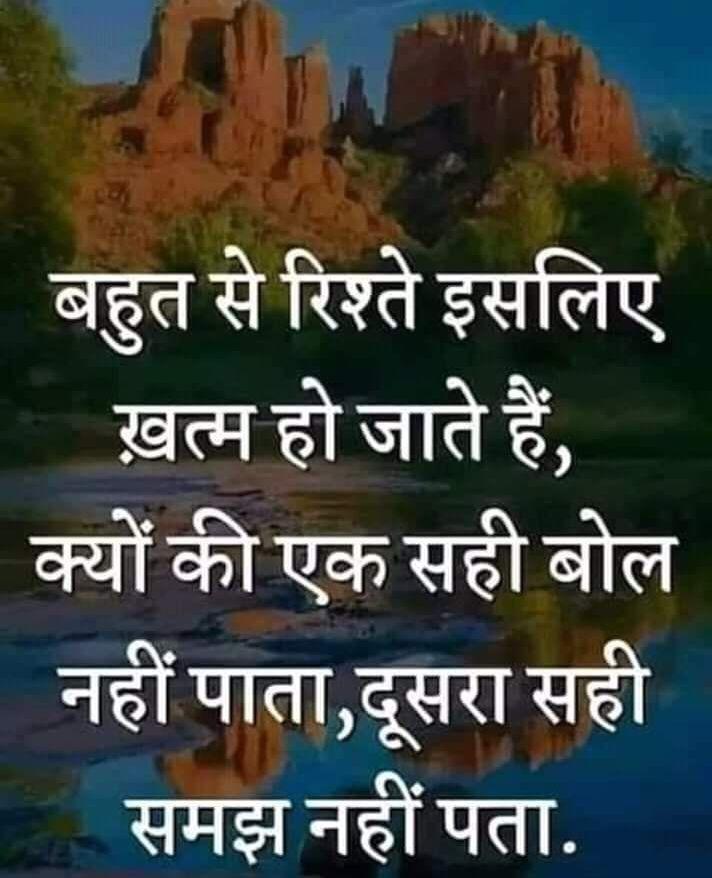 Rishte and Family Par Instagram Caption Hindi