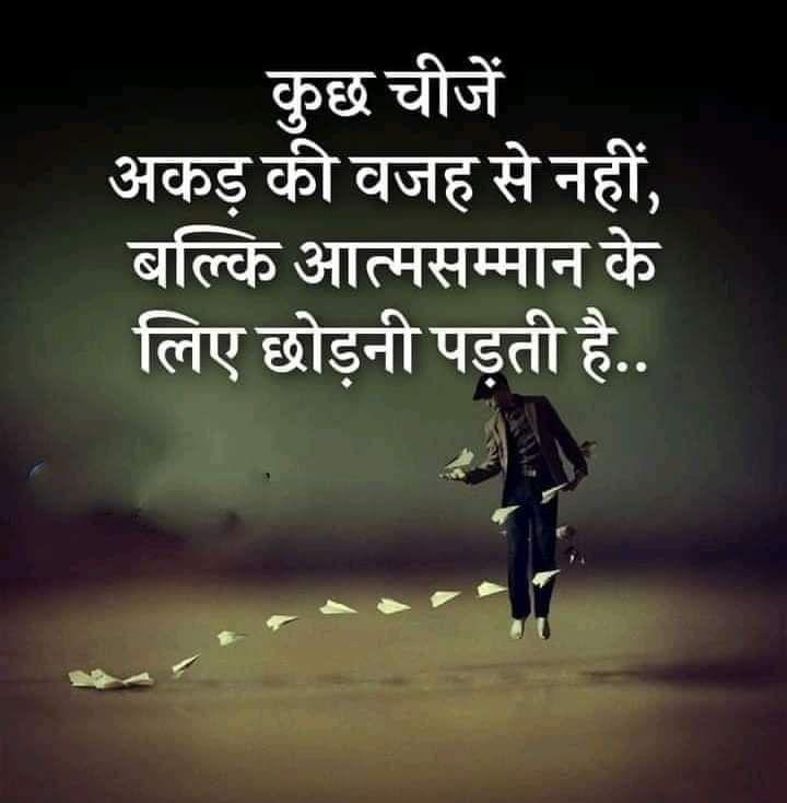 Self Respect Instagram Motivation Hindi Caption