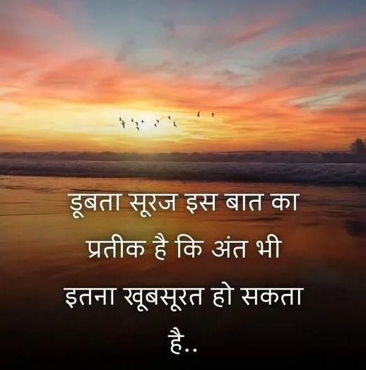 Sunset Positive Instagram Caption in Hindi